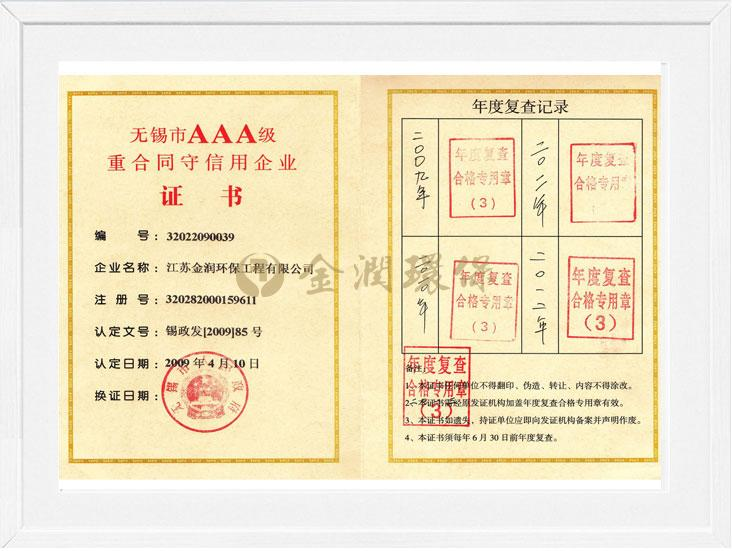 Wuxi City AAA Grade Contract and Trustworthy Enterprise Certificate